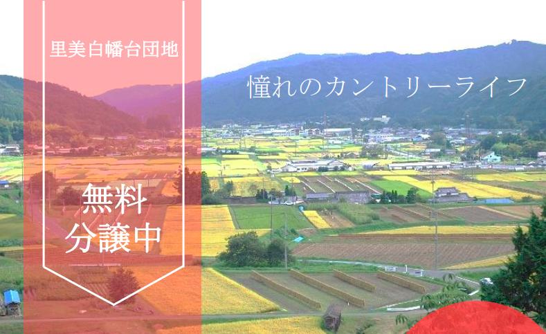 茨城県常陸太田市里美白幡台団地の市有地無償譲渡パンフレット写真