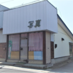 岩手県九戸村 店舗兼住宅