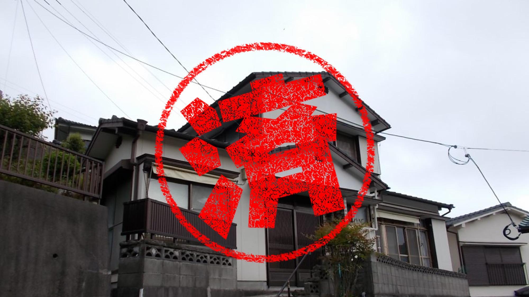 長崎市|0円物件