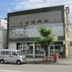 小清水町|さが井商店