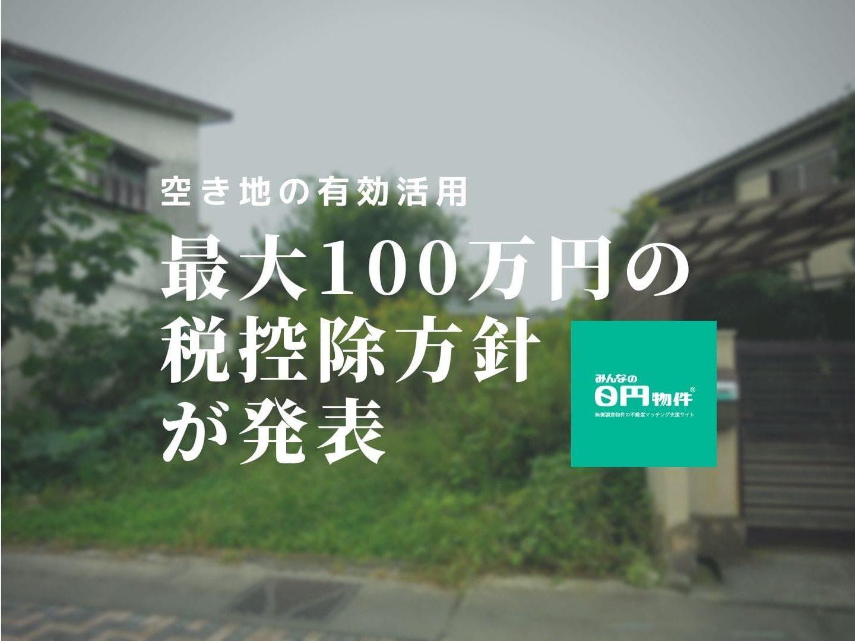 500万円以下の低価格空き地売却に対し、最大100万円の税控除方針が発表