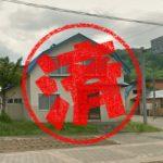 西興部村|0円物件