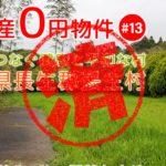 長生村|0円物件