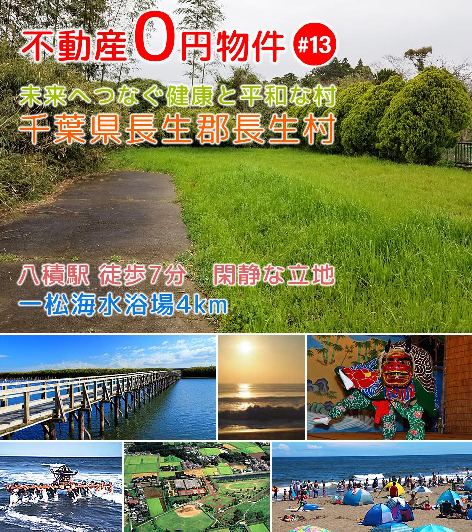 千葉県長生村