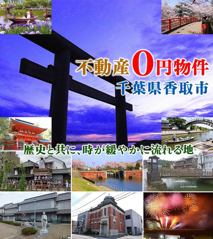 千葉県香取市