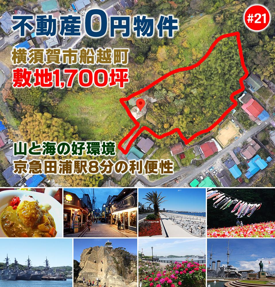 横須賀市|0円物件