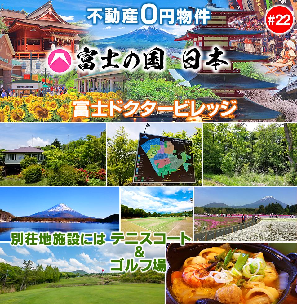 富士河口湖町|0円物件