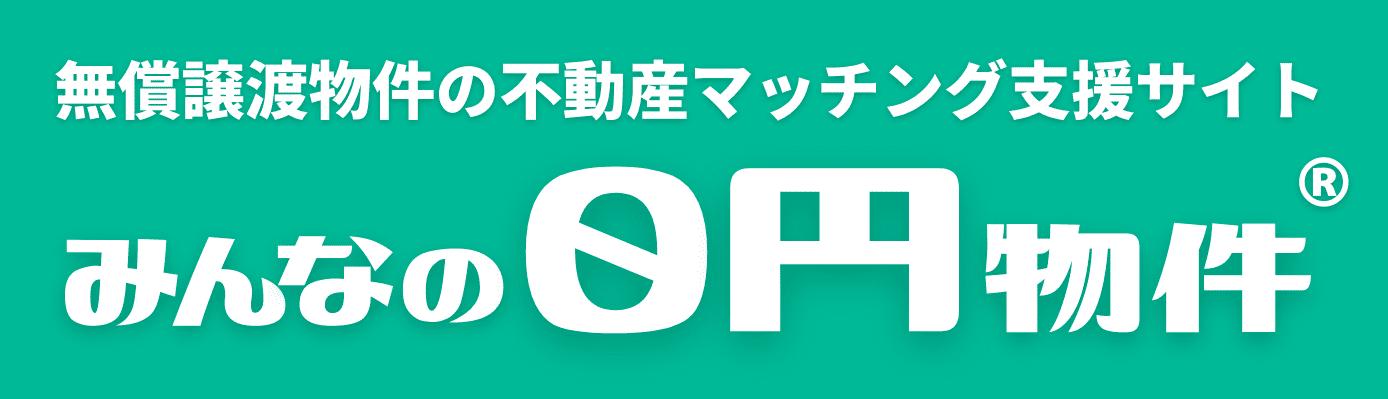 【みんなの0円物件】無償譲渡物件の不動産マッチング支援サイト
