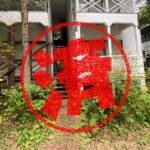 嬬恋村|0円物件