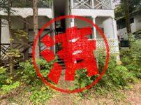 嬬恋村 0円物件