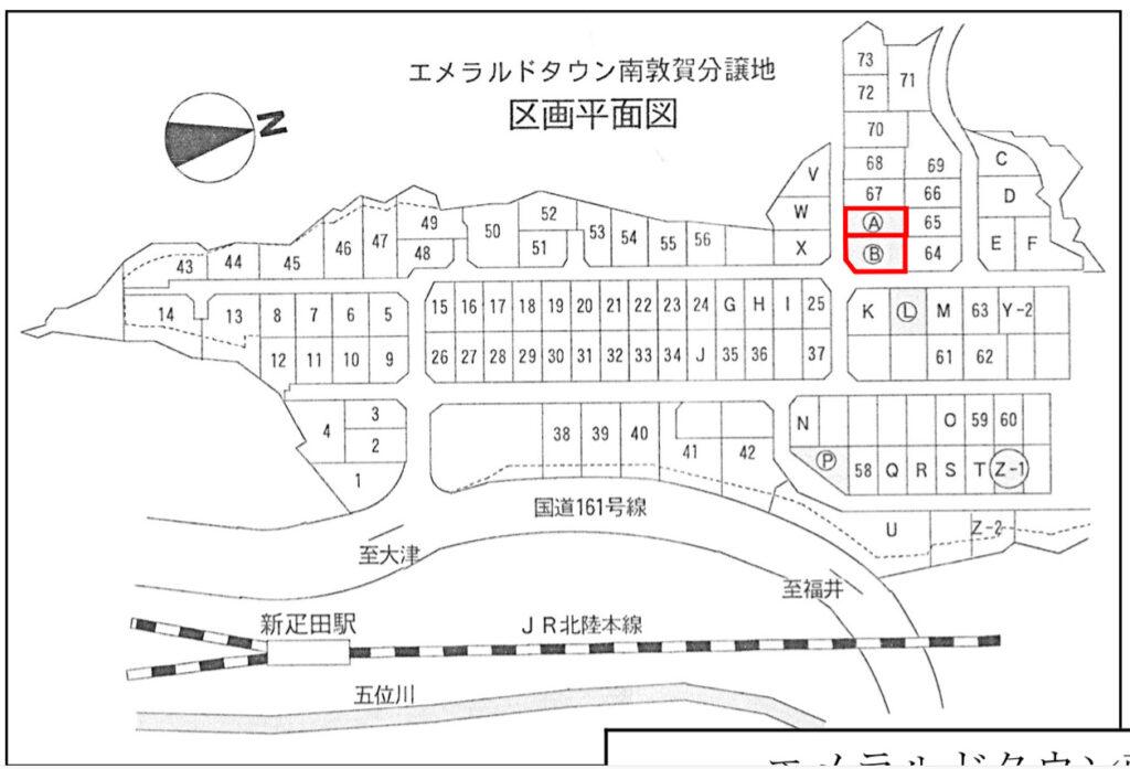 敦賀市|0円物件