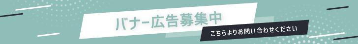 バナー広告募集中(PC)
